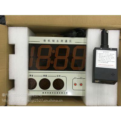 商华炼钢测温仪大屏幕钢水测温仪SH-300BGW