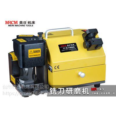 供应美日铣刀研磨机 钻头铣刀研磨机 迷你型铣刀研磨机