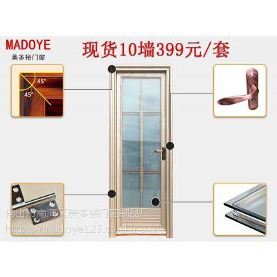 佛山美多裕门窗定制铝合金门 大量供应现货工程单厕所单包平开门 隔音防水