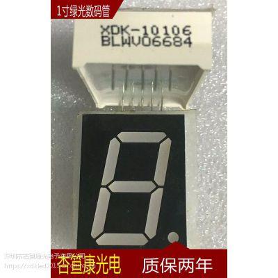 XDK1寸AS红光、XDK-10106ARWD,10106BS共阳1英寸一位红光共阴共阳数码管