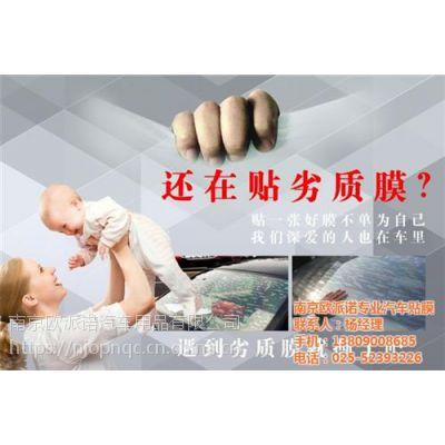 南京汽车透明膜、南京欧派诺、南京汽车透明膜厂家