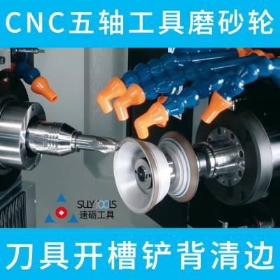 定做铜基CBN砂轮CNC五轴工具磨床高速钢磨削专用进口开槽氮化硼超硬砂轮