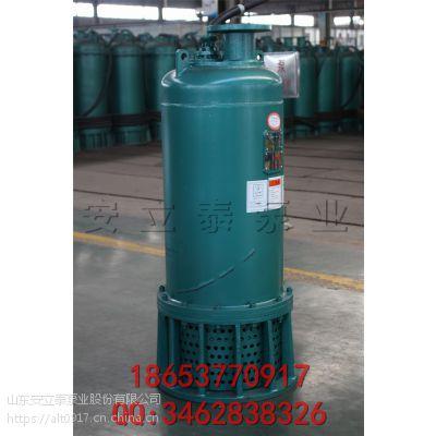 矿用防爆 大流量潜水泵 煤安认证安立泰泵业