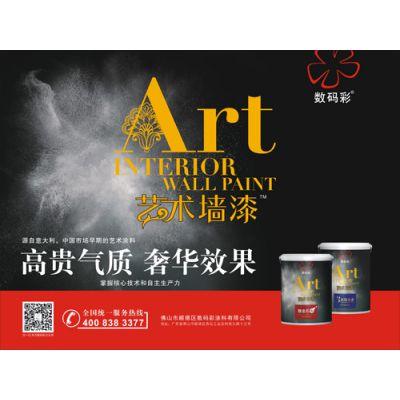 数码彩 供应 安庆宿松县 防水防尘内墙涂料 艺术墙漆