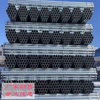 供应工程施工热镀锌架子管 脚手架管 镀锌方矩管