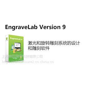 EngraveLab购买正版软件多少钱?销售代理报价格下载