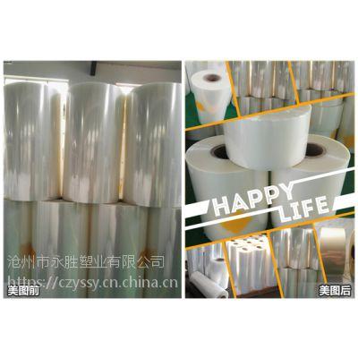 生产高质量品质佳白色包装卷膜