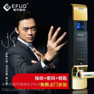 EFUD指纹密码锁 防盗门专用智能锁 天地杆防盗锁 中国十大智能锁品牌