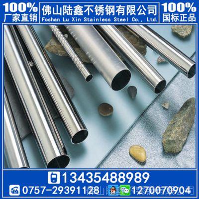 201不锈钢装饰薄管18*0.25 护栏管304不锈钢圆管19*0.28 防盗窗