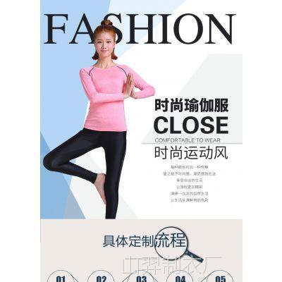 加工定制瑜伽服女秋季长裤舞蹈/女装健身服厂家