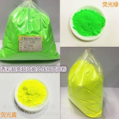 佛山秀彩生产荧光粉厂家,耐高温检测漏荧光粉颜色