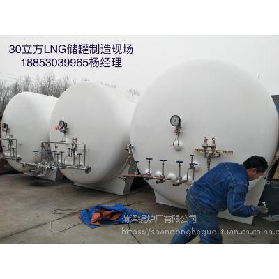 20立方LNG储罐报价,30立方液化天然气储罐价格,菏锅制造