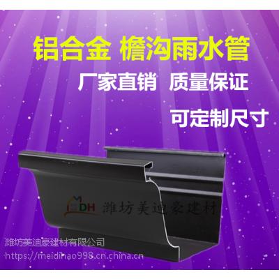 屋檐装饰彩铝雨水槽厂家 彩铝天沟价格 落水槽落水系统配套直销