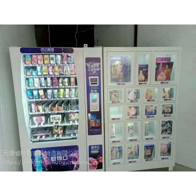 黑龙江尚志 自动售货机 饮料食品贩卖机 福袋机 礼品盒子机1 8 5 2 6 2 2 5 6 1 3