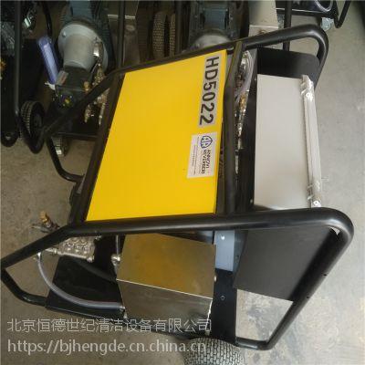 供应500公斤HD50/22高压清洗机