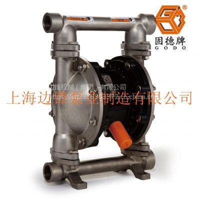 [厂家直销]广州边锋泵业固德牌GODO气动隔膜泵QBY3-25PFFF输送溶剂化工不锈钢泵