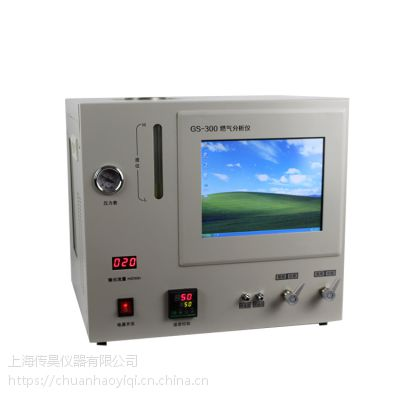 LNG天然气冷剂分析仪—上海传昊