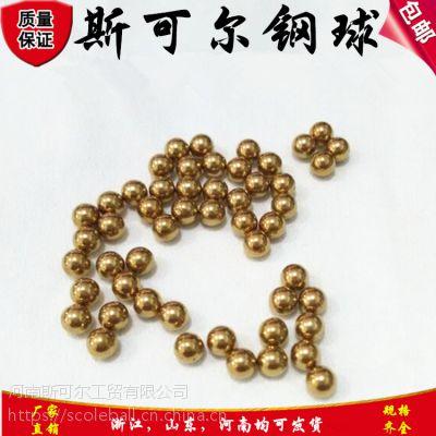 山东大量销售 高精度纯铜球黄铜珠4.763mm6.35mm 轴承用