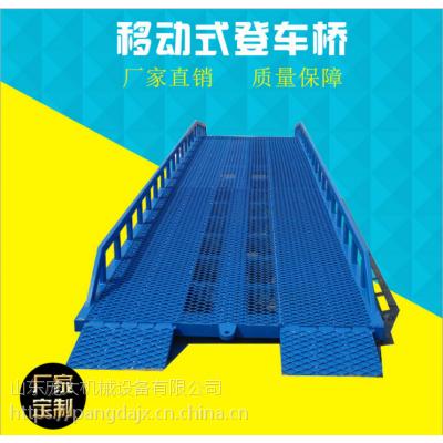 供应吉林 移动式登车桥 叉车过桥 月台卸货平台8吨
