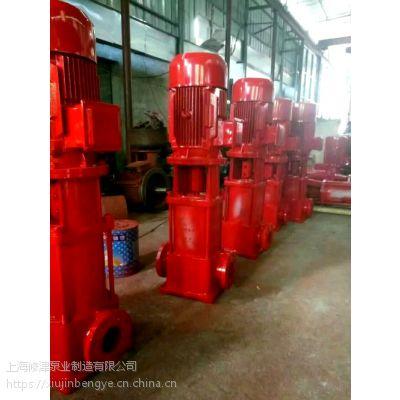 供应XBD40-50-HY立式消防泵 室内消火栓泵