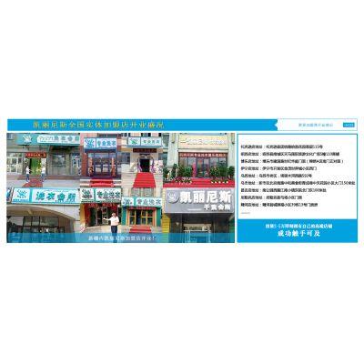 新疆凯丽尼斯洗涤干洗店加盟流程及乌鲁木齐开干洗店转钱吗