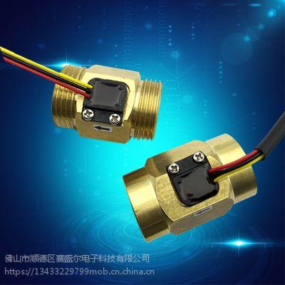 SEN/赛盛尔 热水器水流量传感器,霍尔流量传感器,高精度流量计 脉冲信号