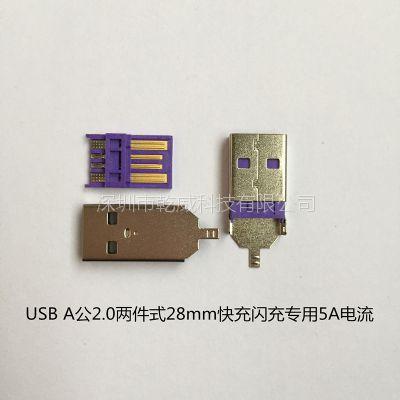 USB A公2.0三件式28mm快充闪充专用5A电流