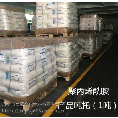 PAM絮凝剂 聚丙烯酰胺污水净化剂