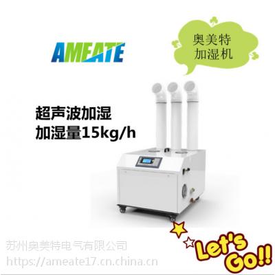 奥美特超声波加湿机雾化器AMT-15C18915561597