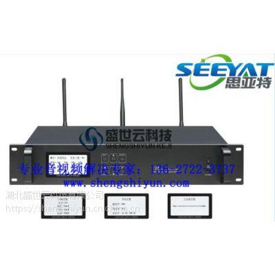 思亚特专业无线会议控制系统SLW-10M、SLW-101C、SLW101D