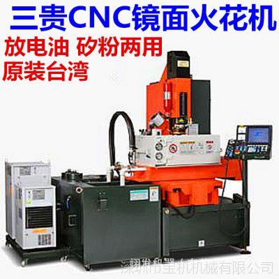 台湾三贵P90矽粉放电油两用CNC镜面火花机 更稳定高效提升40%