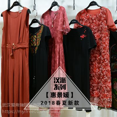 汉派一线品牌惠景媛18夏专柜正品货源 品牌折扣连衣裙尾货