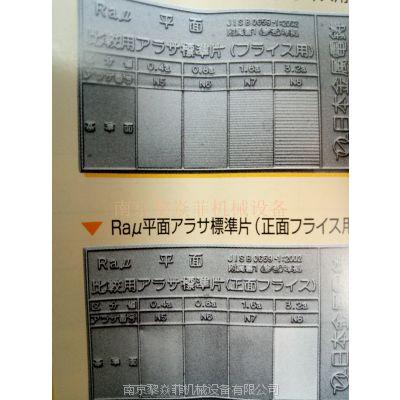 特价代理销售日本金属电铸HA-RAF 平面JIS 平面粗さ標準片