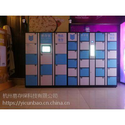 共享寄存柜 自助存包柜及微信扫码柜的需求分析-易存保