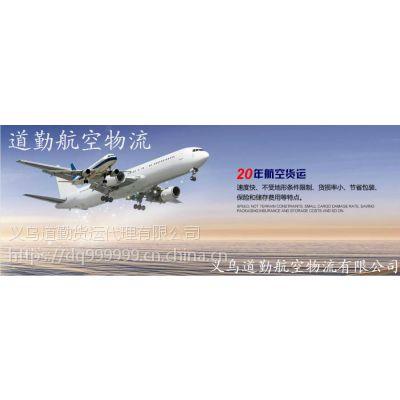 当日达 义乌到香港航空货运 或 航空物流