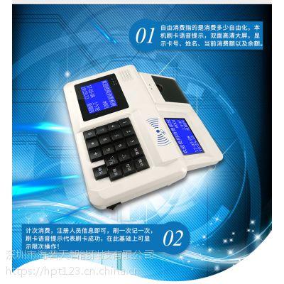 学校食堂ic卡消费机打印一体机售饭机游乐园美食城餐饮刷卡收费机