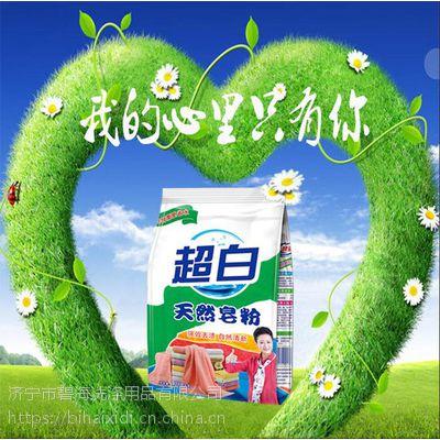 特价包邮碧海超白天然皂粉1.218Kg低泡易漂高效去污洗衣粉限时抢购中