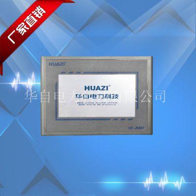华自供应直流屏监控模块HZ-JK05T 液晶显示模块 厂家直销