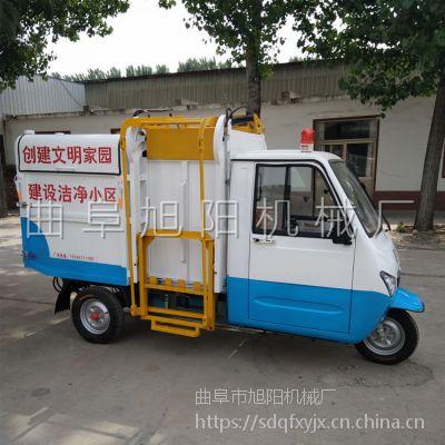 旭阳直销充电式保洁车液压自卸垃圾车自动翻桶清运车