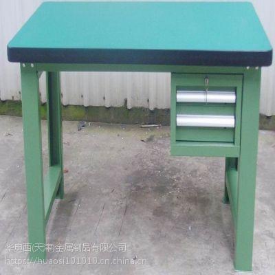 天津方管工作台生产厂家 可生产定做HUAOSI