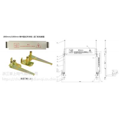KYN28A-12中置式高压开关柜 活门机构