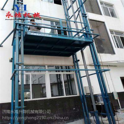 专业定制2吨链条式液压货梯 永鸿固定式升降台