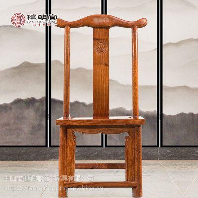 檀明宫红木家具中式仿古官帽椅明清古典实木书房椅靠背餐椅子