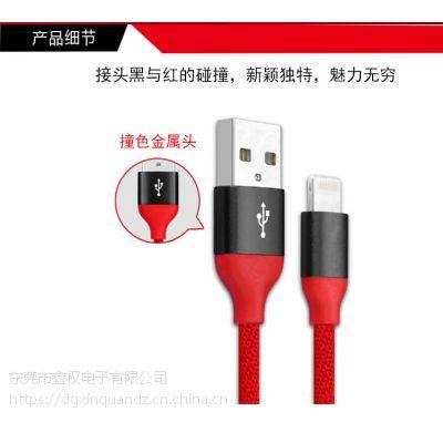 东莞毅为XQ-K0250苹果撞色布纹数据线/lightning to USB厂家直销