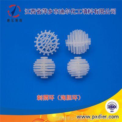 生产各种材质的散堆填料 塑料海胆环 海胆球填料 刺球填料