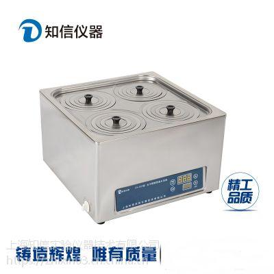 四孔恒温水浴锅ZX-S24知信仪器