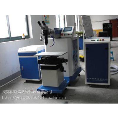 成都新型全自动模具激光焊接机厂家直销,成都依斯普激光焊接机直销