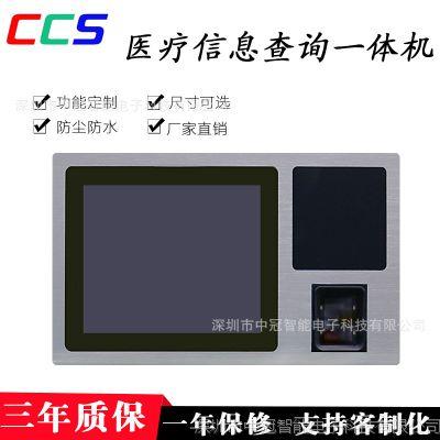 10.4寸定制医疗信息查询电脑一体机 电容触摸 可刷社保卡二维码