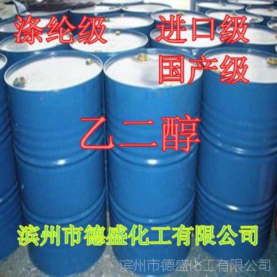 供应 工业级 乙二醇 防冻液 涤纶级