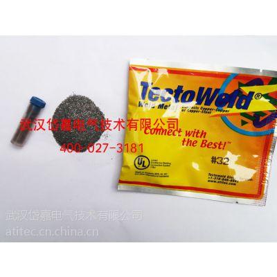 放热焊接可以分为几种类型?放热焊接耗材批发